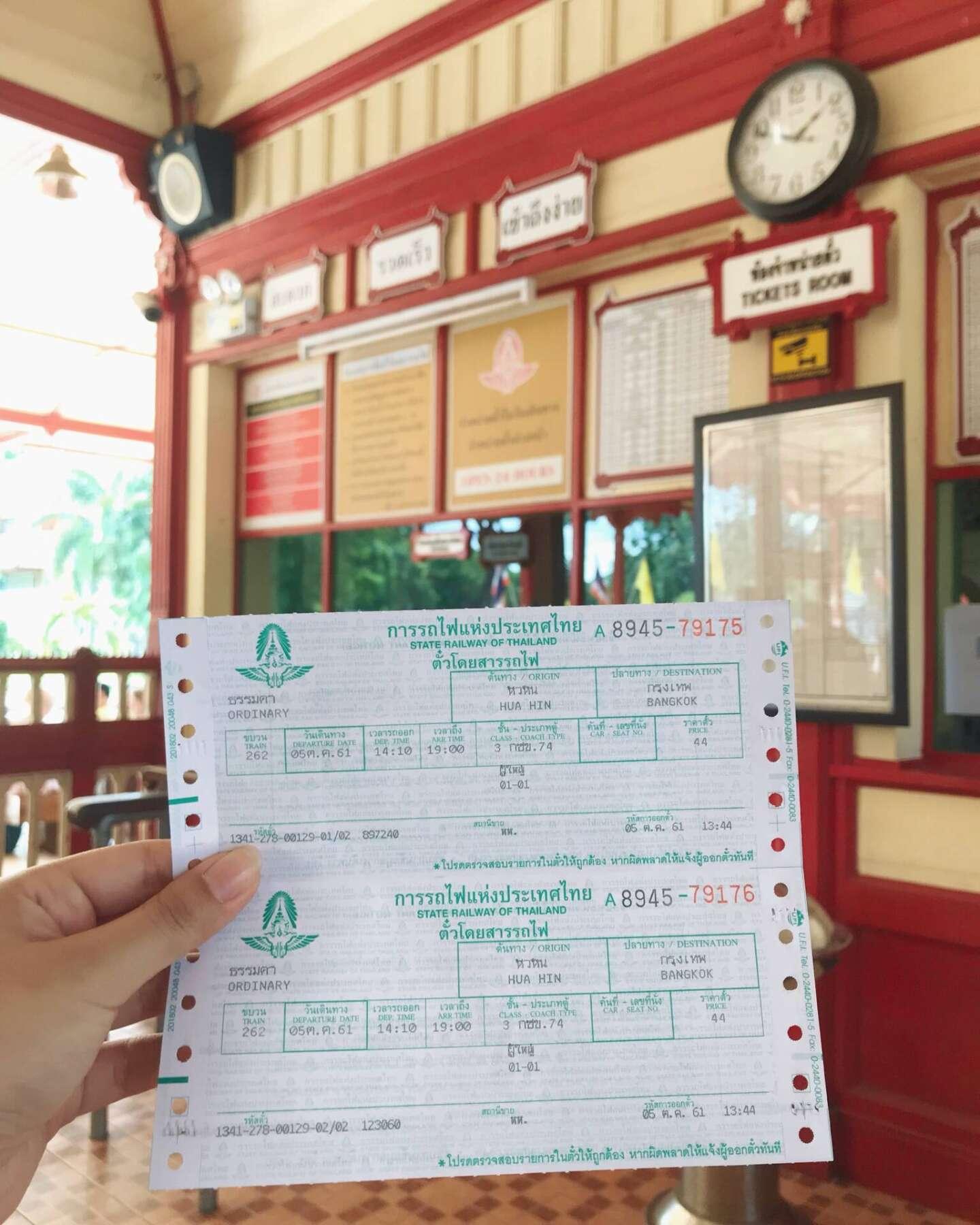 ตั๋วรถไฟหัวหินกรุงเทพ